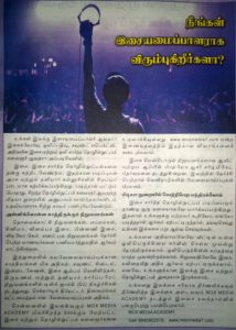 About us - Sound Engineering in Chennai 9